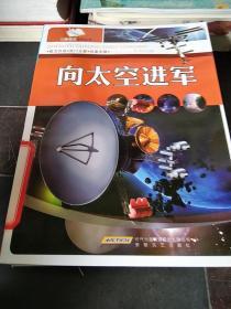 征服太空之路丛书:(4本合售)