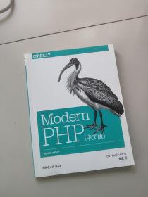 Modern PHP(中文版)