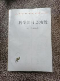 汉译世界学术名著丛书:社会科学的功能