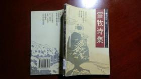 雪牧诗集(邓州人)
