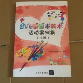幼儿园园本美术活动案例集 小班