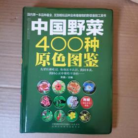 中国野菜400种原色图鉴  + 救荒本草