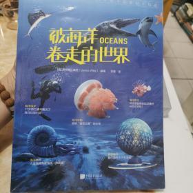 爱因斯坦讲堂:被海洋卷走的世界