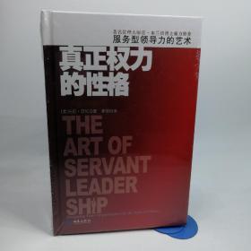 真正权力的性格:服务型领导力的艺术
