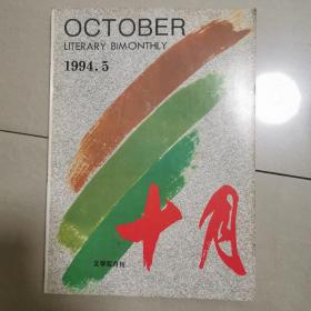 十月94.5
