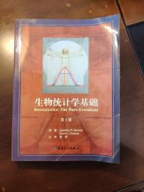 生物统计学基础(第3版) 有水印