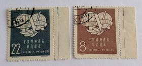 纪42 中国工会第四次代表大会盖销票全(带边)