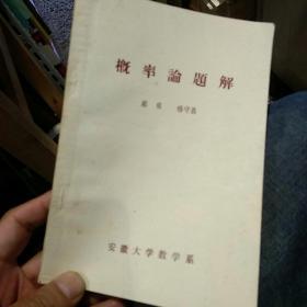【1981年版本】概率论题解 蔡焉 杨守昌  安徽大学数学系