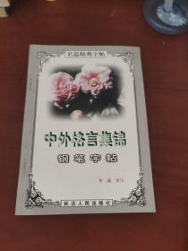 中外格言集锦钢笔字帖