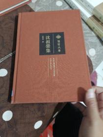 荆楚文库:沈祖荣集