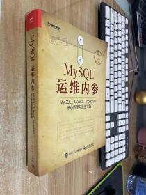 MySQL运维内参:MySQL、Galera、Inception核心原理与最佳实践