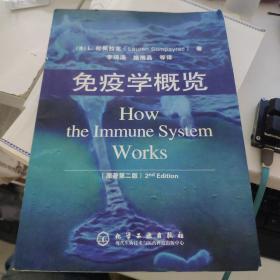 免疫学概览