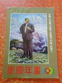 重庆年画1991【缩样】