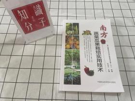 南方蔬菜瓜果栽培实用技术