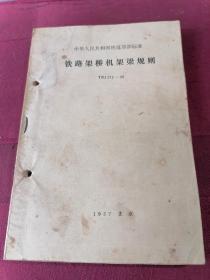 中华人民共和国铁道部部标准:铁路架桥机架梁规则