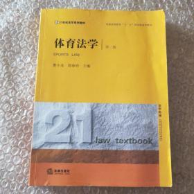 体育法学(第三版)