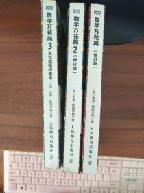 数学万花筒 全三册 3册全 数学万花筒(修订版)数学万花筒2(修订版) 数学万花筒3夏尔摩斯探案集