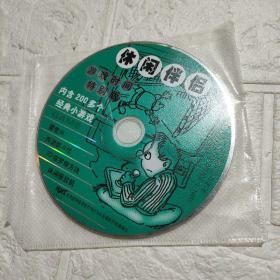 休闲伴侣游戏时间特别版(内含200多个经典小游戏)一张光盘