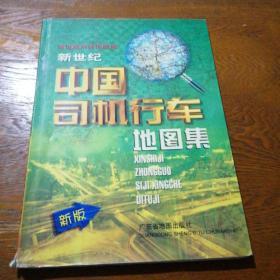 新世纪中国司机行车地图集