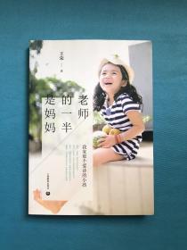 老师的一半是妈妈 作者王荣签名钤印