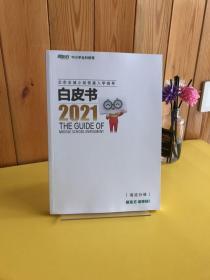 2021北京全城小初衔接入学指导白皮书【海淀分册】