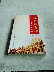 红军在酉阳 (酉阴文史资料)第26辑