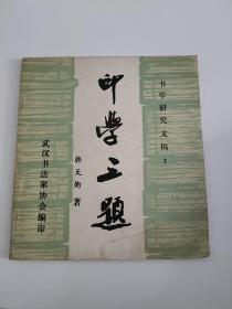 印學三題,韓天衡毛筆簽名本,(保真)
