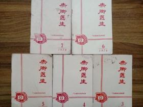 赤脚医生  1978年3、4、5、6、7期 (5本合售)32开