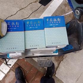 中国锒行行史资料汇编上编1312一19