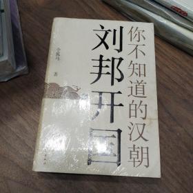 你不知道的汉朝:刘邦开国