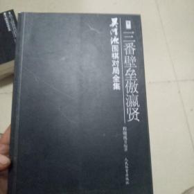吴清源围棋对局全集.卷六.三番壁垒傲瀛贤
