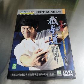 截拳道2 李小龙世界伟大武术家截拳道的创始人 入门篇 DVD