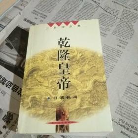 二月河文集《乾隆皇帝日落长河》