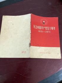 纪念中国共产党五十周年1921-1971