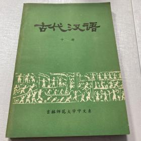 古代汉语 (中册)