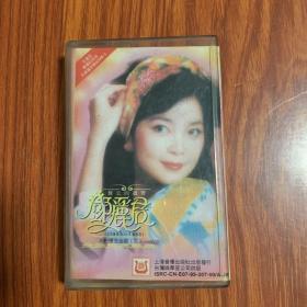 磁带:邓丽君 不朽怀念金曲 二