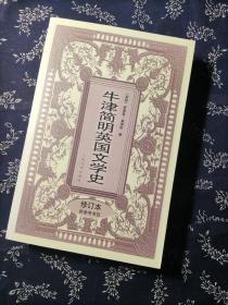 牛津简明英国文学史【(修订本)附参考书目】