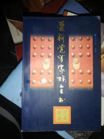 爱新觉罗家族全书2