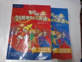 剑桥国际少儿英语 学生用书(1.2)(2册合售)
