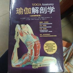 瑜珈解剖学/外来之家LH