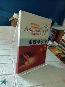 系统学汉字中级本课本