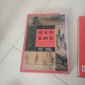 南宋四家画集(李唐,刘松年,马远,夏圭)