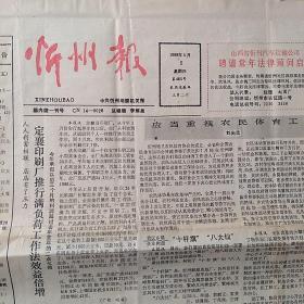 忻州报1988年5月5日信托投资公司开业