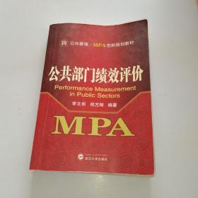 公共管理/MPA创新规划教材:公共部门绩效评价