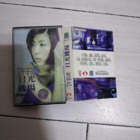 许茹芸 日光机场 磁带