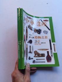 中华遗产 2016年3+4+5 总第125+126+127期   3册合售