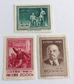 纪26 列宁逝世三十周年纪念新票全