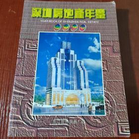 深圳房地产年鉴.1995
