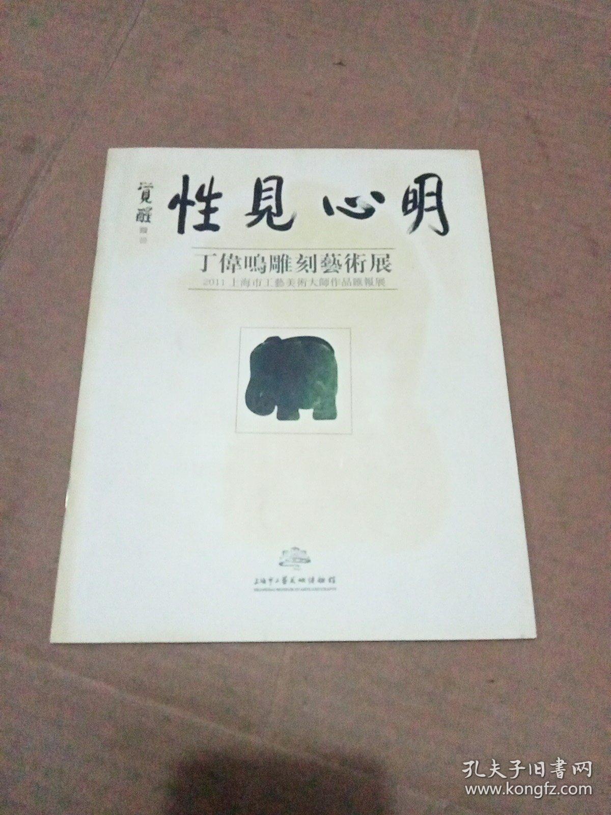 性见心明-丁伟鸣雕刻艺术展 2011上海市工艺美术大师作品汇报展