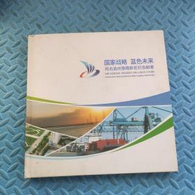 国家战略 蓝色未来 河北沧州渤海新区纪念邮册